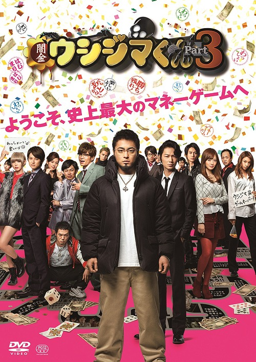 DVD買取「映画 闇金ウシジマくんPart3  通常版」