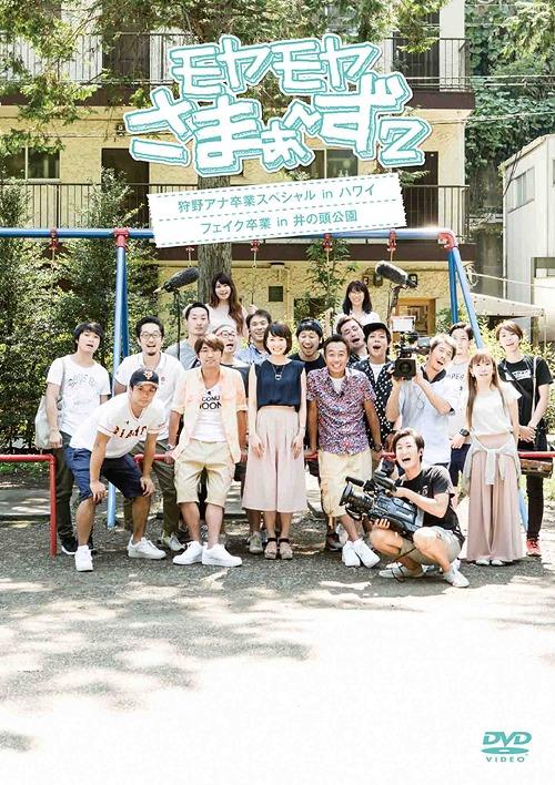 DVD買取[モヤモヤさまぁ~ず2 狩野アナ卒業SP ディレクターズカット版]