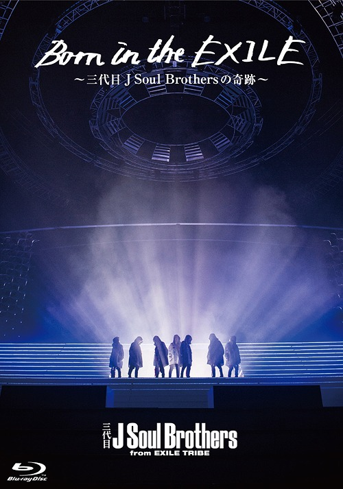 DVD買取「Born in the EXILE 三代目 J Soul Brothersの奇跡」