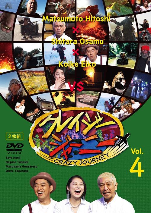 DVD買取「クレイジージャーニー 4」