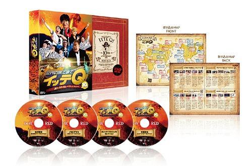 DVD買取「世界の果てまでイッテ Q! 10周年記念 DVD BOX-RED」